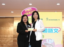 商務印書館(香港)有限公司總經理葉佩珠女士致送紀念品予鄭麗娟副校長。