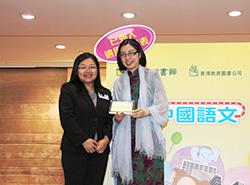 商務印書館(香港)有限公司總經理葉佩珠女士致送紀念品予謝煒珞校長。