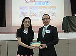 香港教育圖書公司營銷及市務高級經理黃可恒先生致送紀念品予謝煒珞校長。